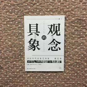 观念的具象-15位当代具象艺术家谈艺术(内有李陈辰、徐帆、程勇、默涵、张钰、张剑-六人签名看图)