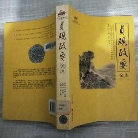 国学经典15:贞观政要全集
