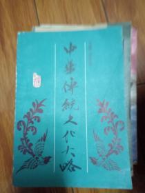 中华传统文化大略