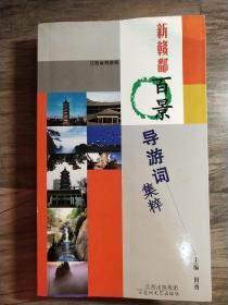 新赣鄱百景导游词集粹