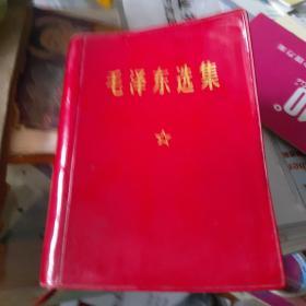 毛泽东选集  64开,一卷夲