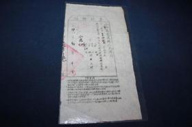 僱脚证书   【民国证书】山西省黎城县