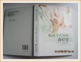 临床小儿外科诊疗学