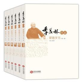 季羡林日记:留德岁月(六卷)