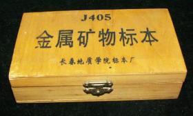 金属矿物标本盒