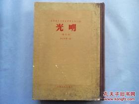 精装:中国现代文学史料丛书(乙种)《光明》(影印本)(第一卷第一期至第二十期),含创刊号
