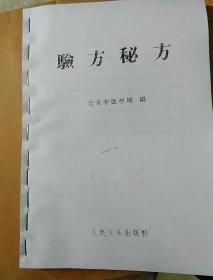 验方秘方(北京中医学院编看描述)