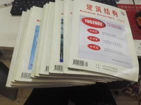 建筑结构 杂志 2003年 1,2,3,4,5,6,7,8,9,11,12期   11本合售