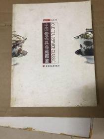 中国老茶具典藏图鉴