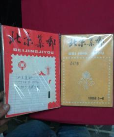 北京集邮【1982-1986年】;带创刊号