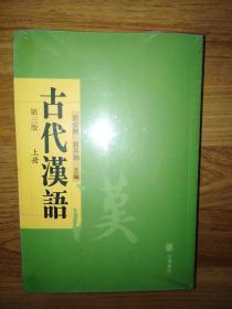 古代汉语 (上、下册)第三版