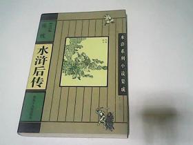 水浒系列小说集成: 水浒后传