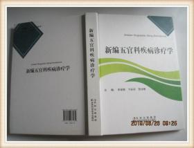 新编五官科疾病诊疗学