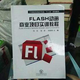 FLAS动画商业项目实训教程
