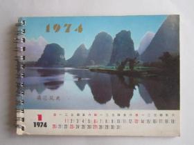 1974年袖珍小挂历(风光)