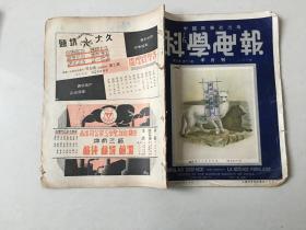 民国旧书 科学画报 二十五年五月 第三卷 第十二期