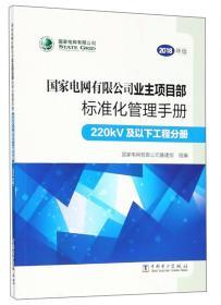 9787519820923-my-国家电网有限公司业主项目 标准化管理手册