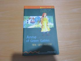 书虫 牛津英汉双语读物 格林·盖布尔斯来的安妮【适合小学初二、初三年级】