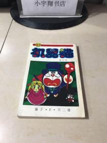 机器猫 第57卷