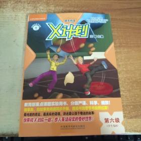 领先阅读.X计划(学生包6)第六级(配CD光盘)