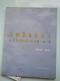 清故恭王府音乐—爱新觉罗毓峘三弦传谱