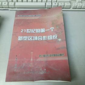 21世纪的第一个新型区域合作组织:对上海合作组织的综合研究