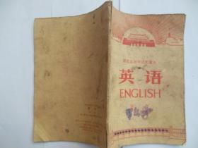 英语 第三册 湖北省初中试用课本