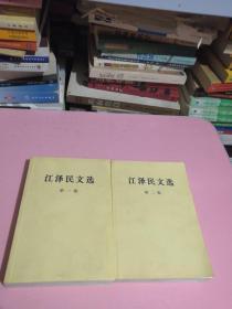 江泽民文选(第2卷)