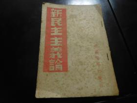 红色收藏1946年1月中国灯塔出版社《新民主主义论》少见版本
