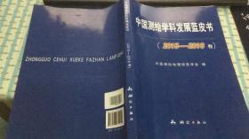中国测绘学科发展蓝皮书(2015-2016卷)