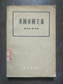 美国帝国主义 (1955年1版1印)