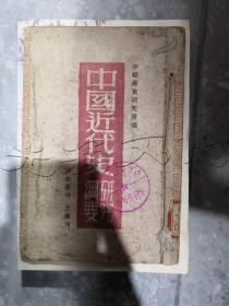 中国近代史研究纲要.1948年11月哈尔滨再版,印5000册---[ID:14506][%#376G7%#]