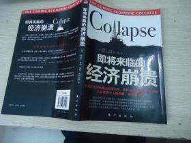 即将来临的经济崩溃