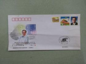 纪念封  国家最高科学技术奖获奖者——王选院士   含邮资80分   详见图片