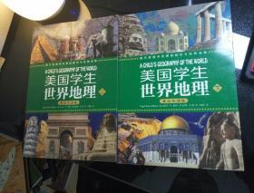 美国学生世界地理(上下册)