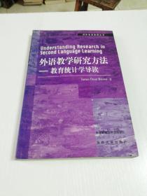 外语教学研究方法:教育统计学导读