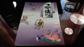 蔡志忠古典幽默漫画-水浒传--英雄好汉的本色