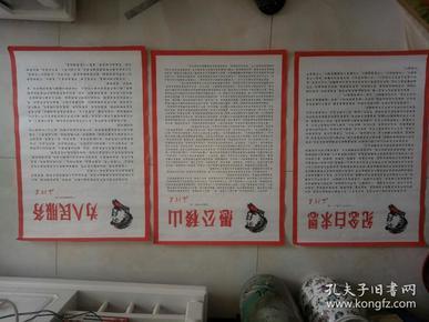 《老三篇》为人民服务,纪念白求恩,《愚公移山》。一一毛泽东(三张一套二开)