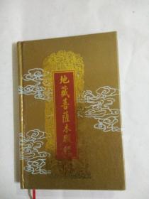 地藏菩萨本愿经(注音读诵本)