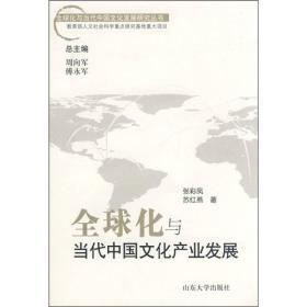 全球化与当代中国文化产业发展