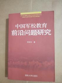 中国军校教育前沿问题研究  【李纯钊签赠本】