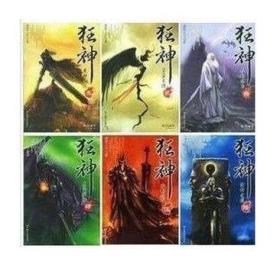 唐家三少/著《狂神1-6》全套6册狂神