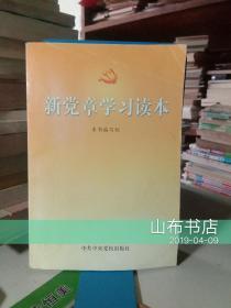 新党章学习读本【一版一印】