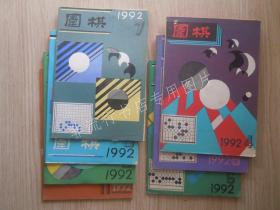 期刊杂志:围棋1992年第4/5/6/7/8/9/11期共7期合售【已检查不缺页】