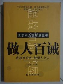 王志刚人生智慧丛书; 做人百诫  (正版现货)