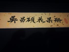 吴昌硕花果册朵云轩木版水印