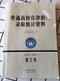 普通高校在津招生录取统计资料(2013-2015 )理工类