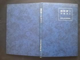 海洋学 I(地质学 物理学 气象学  海底物理学)(精装16开教授签名)