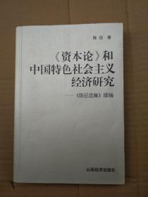 《资本论》和中国特色社会主义经济研究《陈征选集》续编
