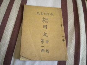 民国《初级中学国文甲编》第一册   民国北平艳纸本    少见
